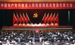 省检察院订购中星 ZX-FX147方形